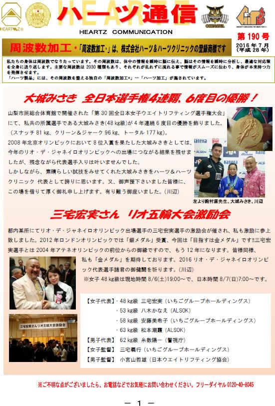 月刊ハーツ通信 2016年7月号