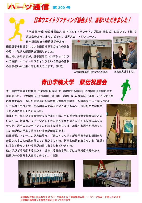 月刊ハーツ通信 2017年5月号