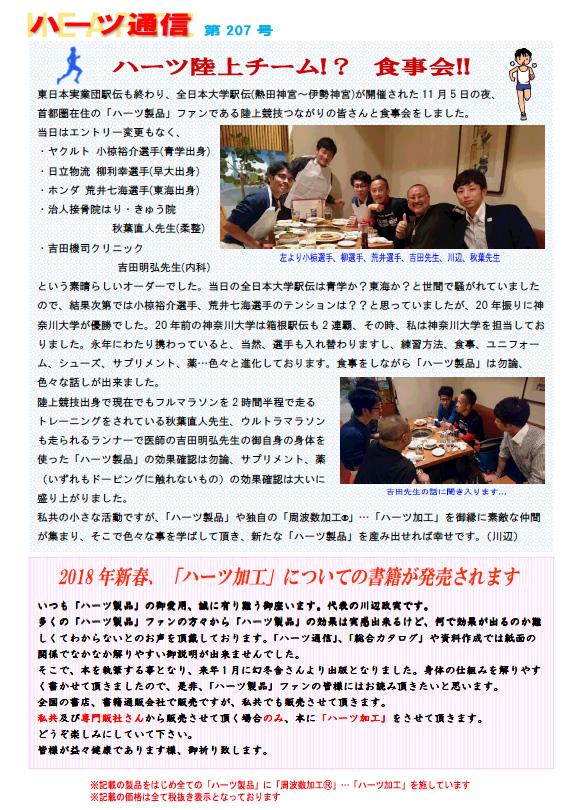月刊ハーツ通信 2017年12月号