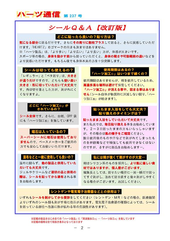月刊ハーツ通信 2020年6月号